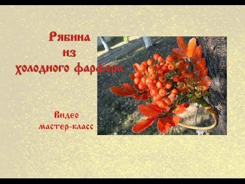 Видео мастер-класс: рябина из холодного фарфора - Ярмарка Мастеров - ручная работа, handmade