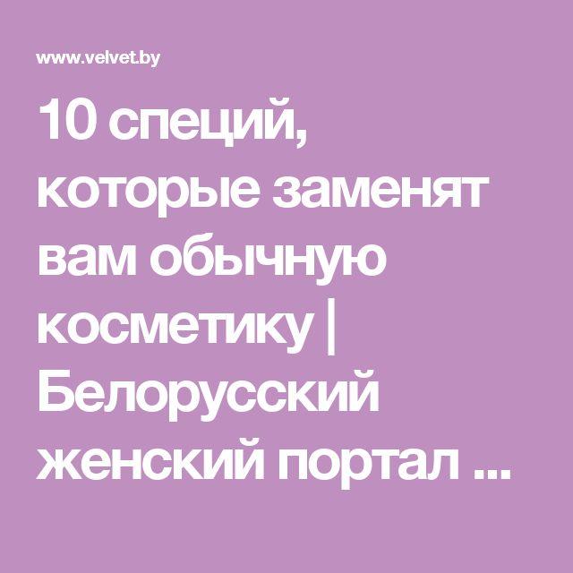 10 специй, которые заменят вам обычную косметику   Белорусский женский портал VELVET.by