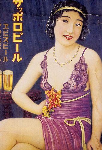 vintage Japanese beer ad