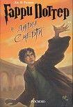 Гарри Поттер и Дары смерти. Начните читать книги Роулинг Джоанн в электронной онлайн библиотеке booksonline.com.ua. Читайте любимые книги с мобильного или ПК бесплатно и без регистрации.