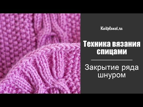 Закрытие ряда шнуром (спицы) - YouTube
