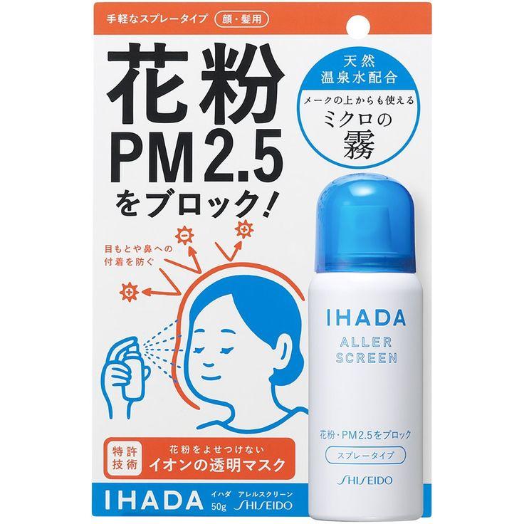 Amazon | 資生堂薬品 イハダアレルスクリーン イオンの透明マスク 花粉・PM2.5をブロック 50g | イハダ | 花粉ブロッククリーム・スプレー