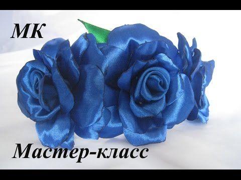 Ободок с розами Канзаши МК.DIY Как сделать розы канзаши - YouTube