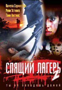 Спящий лагерь2 (1988)