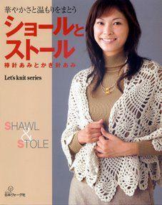 LET'S KNIT SERIES SHAWL & STOLE - Azhalea -Lets Knit 1 - Λευκώματα Iστού Picasa