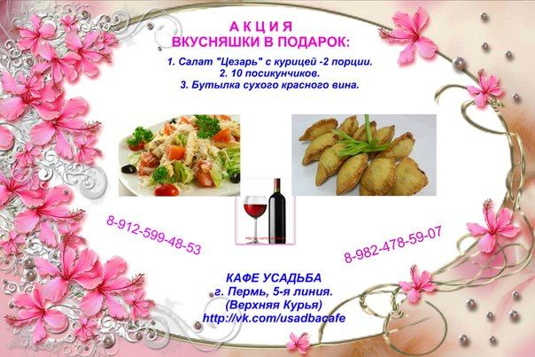 Усадьба кафе, банкетный зал, Пермь