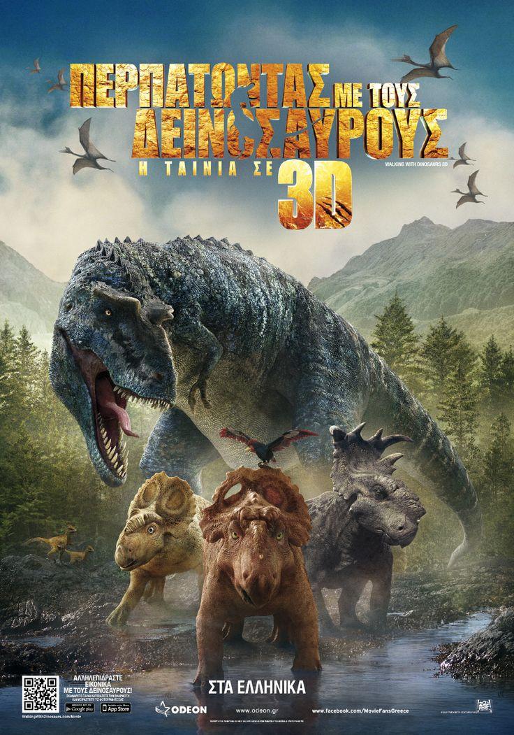 Περπατώντας με τους Δεινόσαυρους (Walking With Dinosaurs)