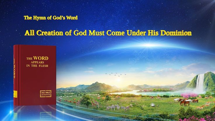 """The Hymn of God's Word """"All Creation of God Must Come Under His Dominion"""""""