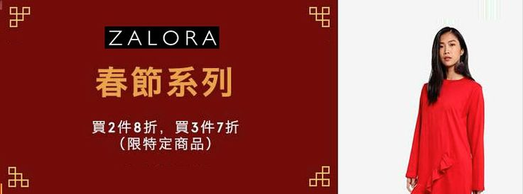 Zalora is one of largest online #shopping store grab best #fashion #deals using #zalora_promo_codes and enjoy here fantastic deals! #promocodes #couponcodes #discountcodes #vouchers #offers #sale #taiwan
