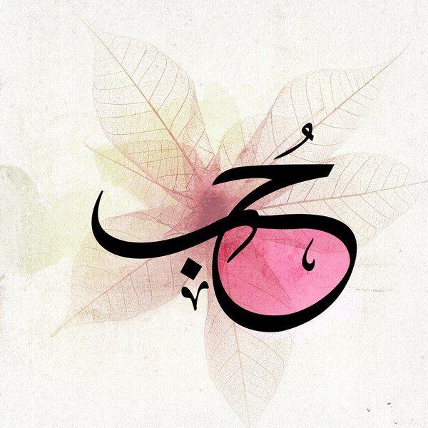 خط عربي مزخرق وتصميم ابداعي لكلمة حب