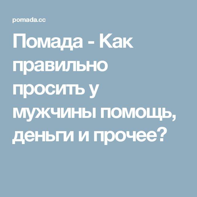 Помада - Как правильно просить у мужчины помощь, деньги и прочее?