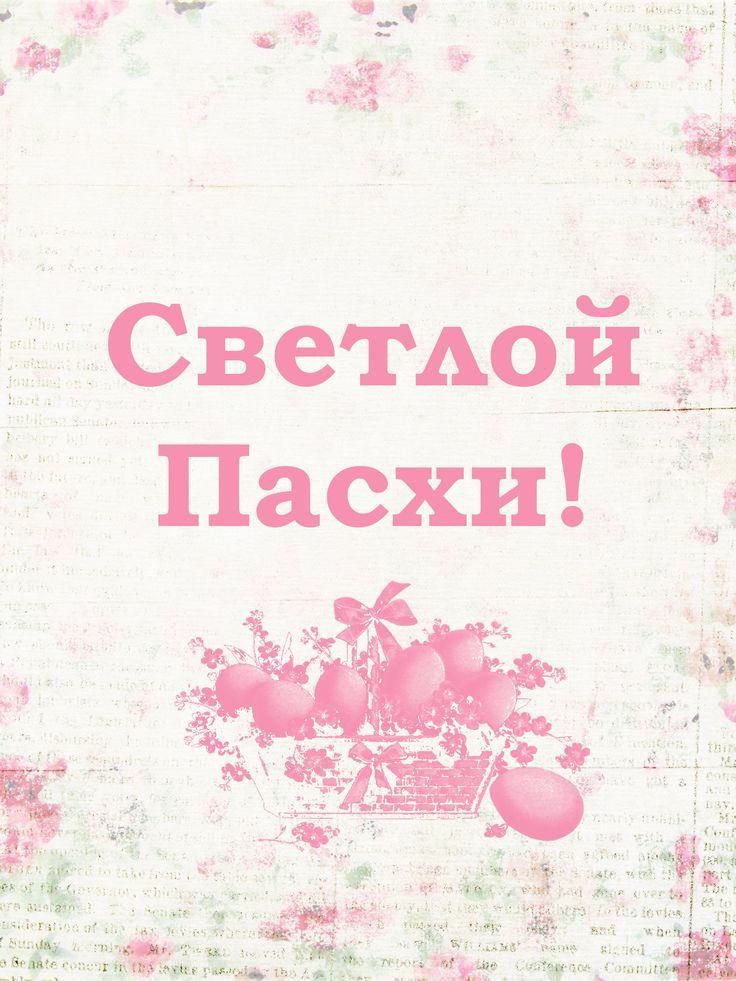 project life, printable, карточки для project life с русскими надписями, Пасха, скрапбукинг, scrapbooking