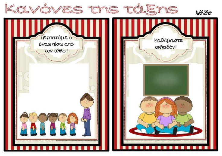 Το νέο νηπιαγωγείο που ονειρεύομαι : Κανόνες της τάξης