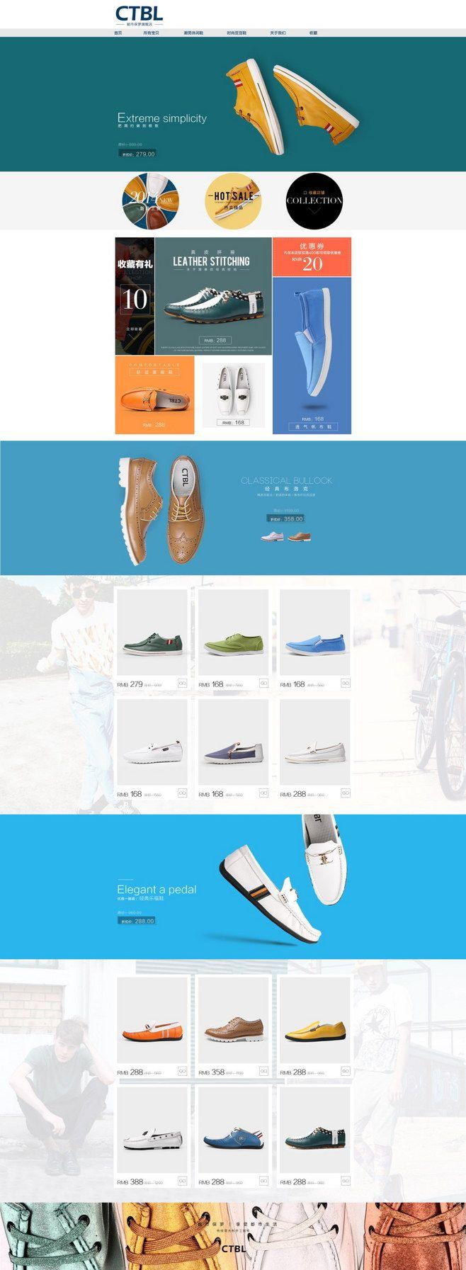 原创作品:男鞋首页设计