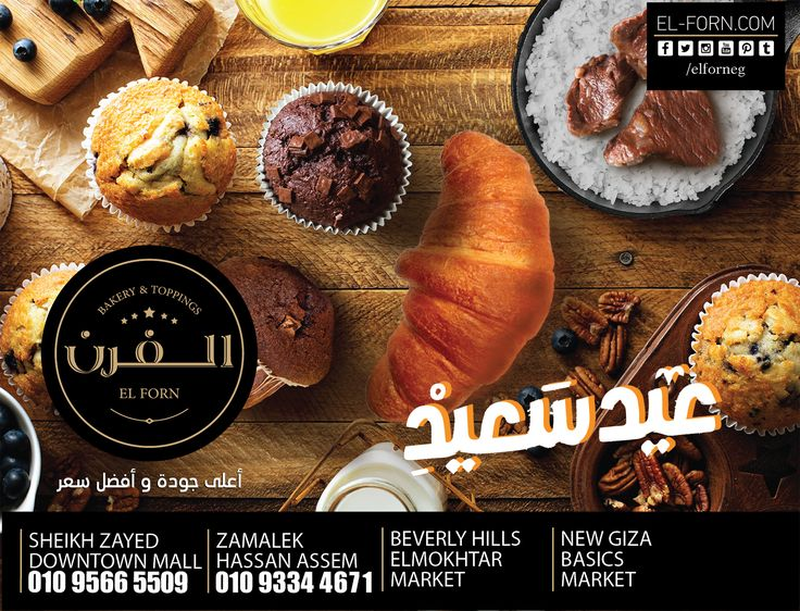 الفرن يتمنى لكم عيد أضحى سعيد! El Forn wishes you a Happy Eid!  #الفرن #عيد_سعيد #كل_سنة_و_أنتم_طيبين #عيد_الأضحى #El_Forn #Eid #Eid_Al_Adha #Happy_Eid #Freshly_Baked