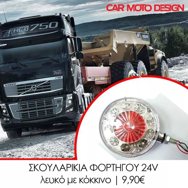 Κάθε φορτηγό έχει την Car Moto Design του! Βρείτε τα πάντα