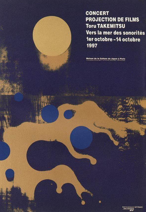 1997年『金色の波』