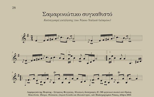 Σαμαρινιώτικο συγκαθιστό - Νίκος Χαλκιάς (κλαρίνο) Απόσπασμα από το βιβλίο: Λαμπρογιάννης Πεφάνης - Στέφανος Φευγαλάς, Μουσικές Καταγραφές ΙΙ - 200 οργανικοί σκοποί από Θράκη, Μακεδονία, Ήπειρο, Θεσσαλία, Στερεά Ελλάδα και Πελοπόννησο, εκδ. Παπαγρηγορίου-Νάκας, Αθήνα 2016