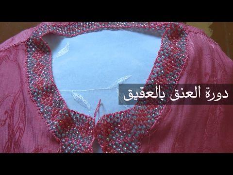 راندة دورة العنق بالعقيق مع ام ياسمين جرء 2 - YouTube