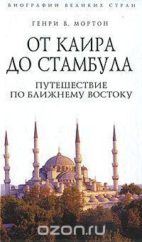 """""""От Каира до Стамбула. Путешествие по Ближнему Востоку"""", Генри В. Мортон / book: Middle East / книга: Ближний и Средний Восток"""