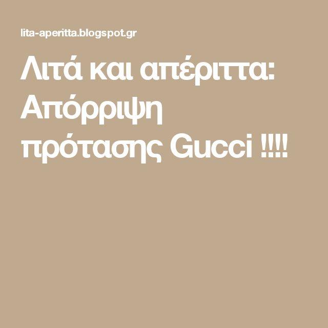 Λιτά και απέριττα: Απόρριψη πρότασης Gucci !!!!
