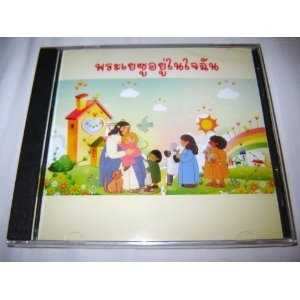 Thai Language Christian Songs for Children / 24 individual songs for Sundayschool / Praise and Worship Thailand    $18.99
