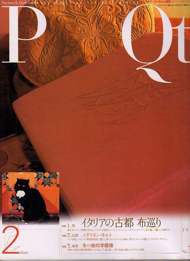 パッチワーク・キルト通信 【2002年2月号】 デザイン:羽良多平吉