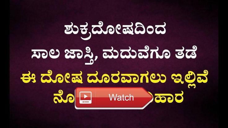 Kavitha Gopinath Numerology Shukradosha Sankhya Bhavishya  Numerology Name Date Birth VIDEOS  http://ift.tt/2t4mQe7  #numerology