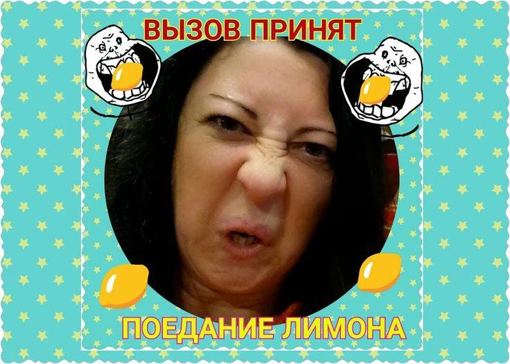 ВЫЗОВ ПРИНЯТ! Поедание  кислого лимона  CHALLENGE Lemon  HelenLin1
