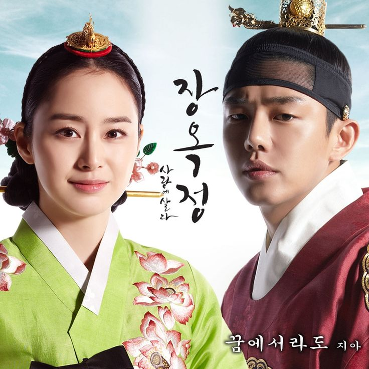 Jang Ok Jung, Live In Love (Yoo Ah In)