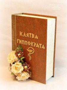Book Giftbox for Bottle - step by step Photo tutorial - Schritt für Schritt Bildanleitung