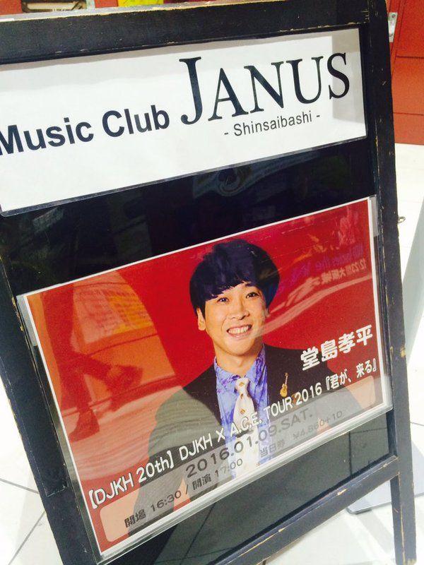 今日は堂島孝平さんのツアー初日に〜