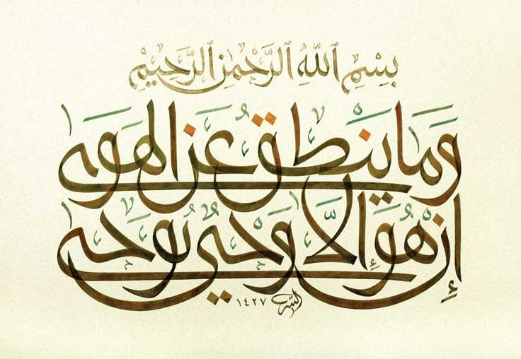 لوحات ... من روائع الخط العربي - الصفحة 58 - منتديات منابر ثقافية