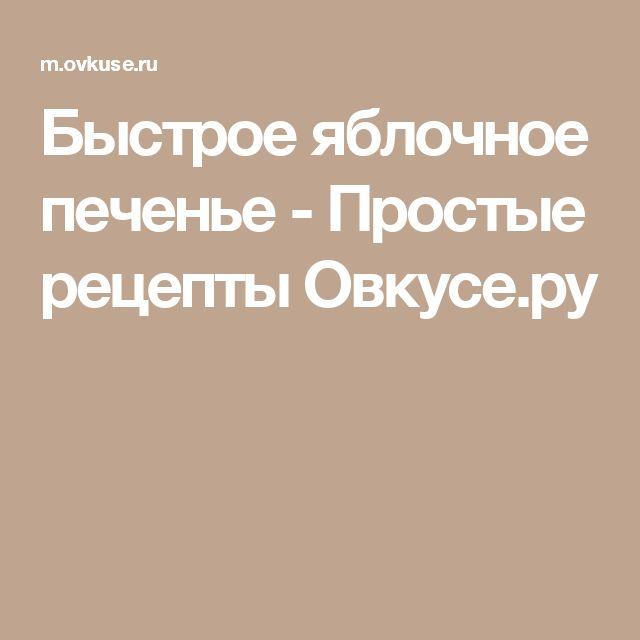 Быстрое яблочное печенье - Простые рецепты Овкусе.ру