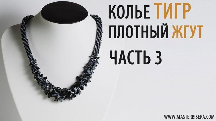 "Tutorial: Necklace ""Tiger"". Tight tourniquet. Part 3. Плетем Плотный Жгут. часть 3"