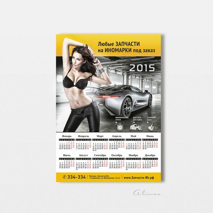 календарь (Полиграфический дизайн) - фри-лансер Alia Alinea [Alinea].
