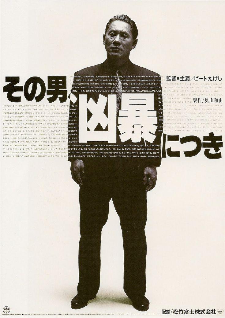 kusonikomi, ozu-teapot: Violent Cop - Takeshi Kitano - 1989