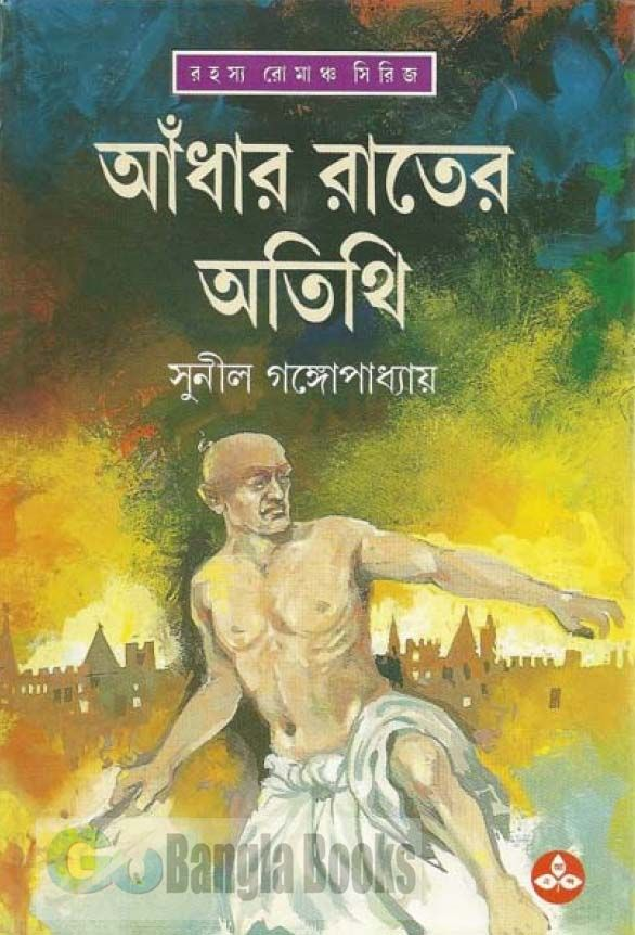 Gopal Sahastranaam Epub Download