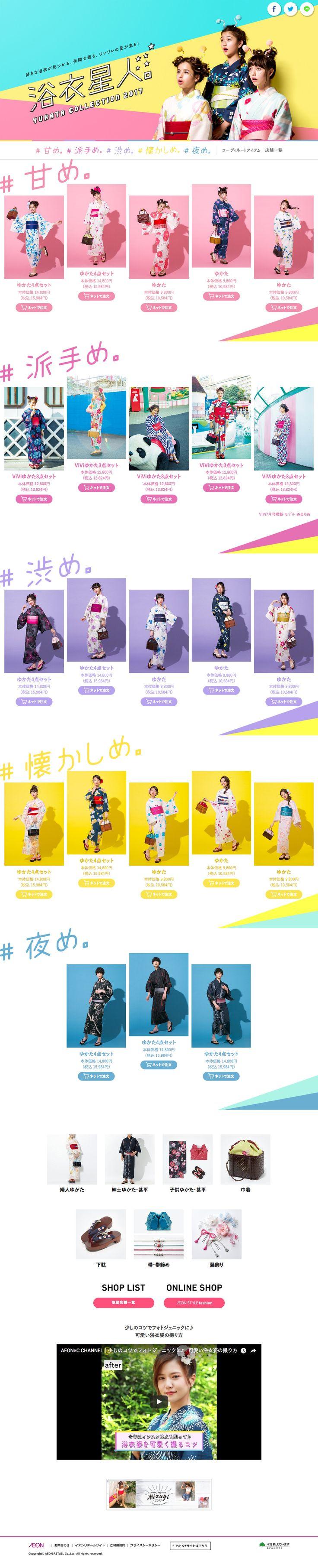 イオンのゆかた イオンリテール株式会社 http://fashion.aeonsquare.net/yukata/