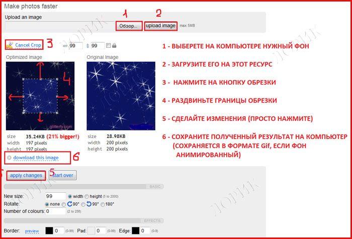 Убираем логотип с фото. Обсуждение на LiveInternet - Российский Сервис Онлайн-Дневников