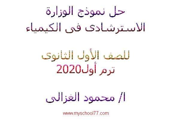 بالفيديو حل نموذج الوزارة الاسترشادى فى الكيمياء للصف الأول الثانوى ترم أول 2020ا محمود الغزالى In 2020 Exam Math Chemistry