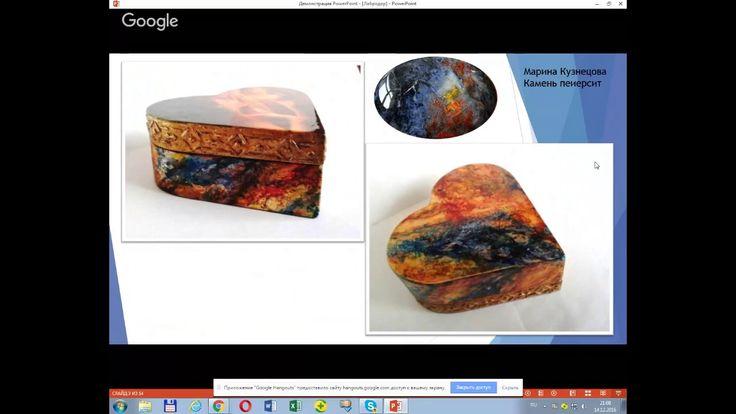 Фирдаус Батдалова, имитация радужного камня. Подаркиум.