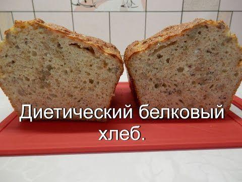 Диетический белковый хлеб. Бездрожжевой хлеб рецепт. - YouTube