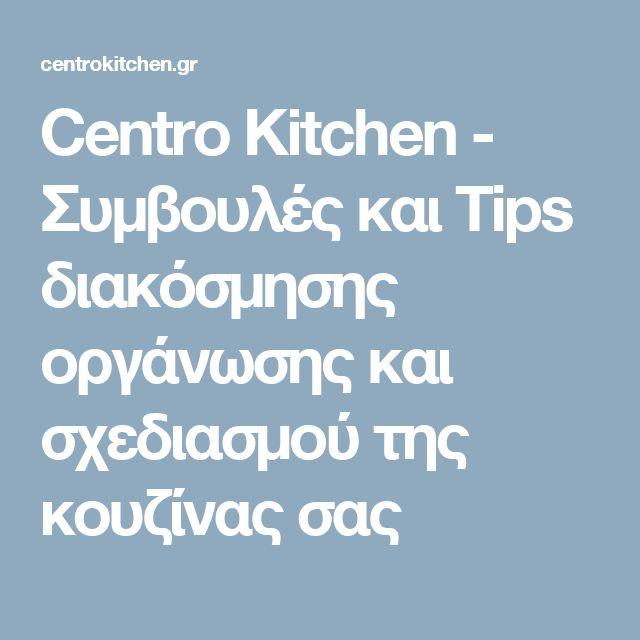 Centro Kitchen - Συμβουλές και Tips διακόσμησης οργάνωσης και σχεδιασμού της κουζίνας σας