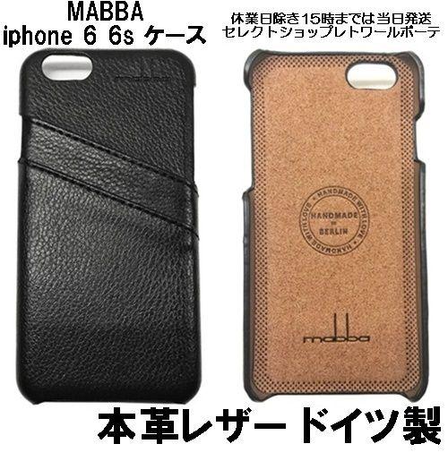 ドイツ製高級カード収納型iphoneケース 在庫限り 可愛いアイホン6ケース アイホン6sケース アイフォンケース アイフォンカバー 牛革 手作り ハンドメイド おすすめ 値下げ。【セール】mabba ドイツ製iphone6ケース iphone6sケース かっこいいカード型 Die Verhullte case 高級カードが2枚入る カード収納 本革レザーケース iphone6のケース ブラック アイフォン6s カバー ブラック おしゃれ お洒落 黒 液晶保護フィルムセット 海外ブランド セール