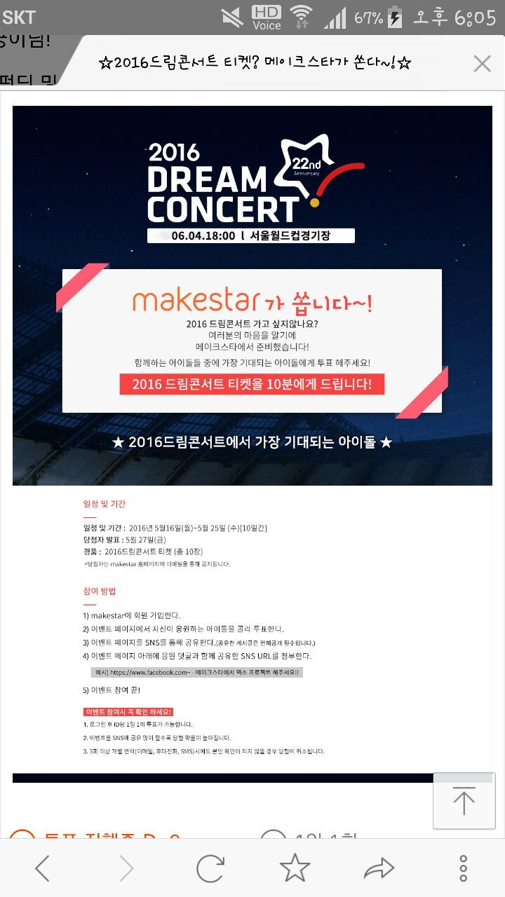 makestar 이벤트 엑소보러 드림콘서트가고싶당♡!