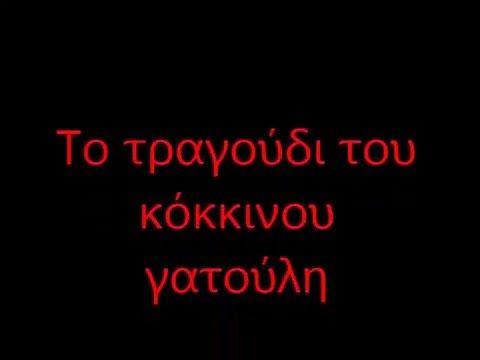 Δημητρης Ζερβουδακης - Το τραγούδι του κοκκινου γατουλη