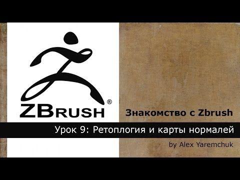 Знакомство с Zbrush | Урок 9: Ретоплогия и карты нормалей - YouTube