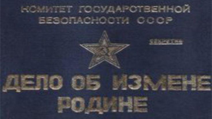 Звонок в УФСБ и предьявление им ст 64 УК РСФСР   измена Родине!!!