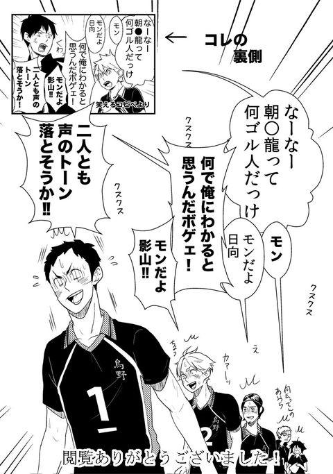 「【HQ!!】やっちゃんノートおまけ」/「奥前@プロフご一読お願いします」の漫画 [pixiv]